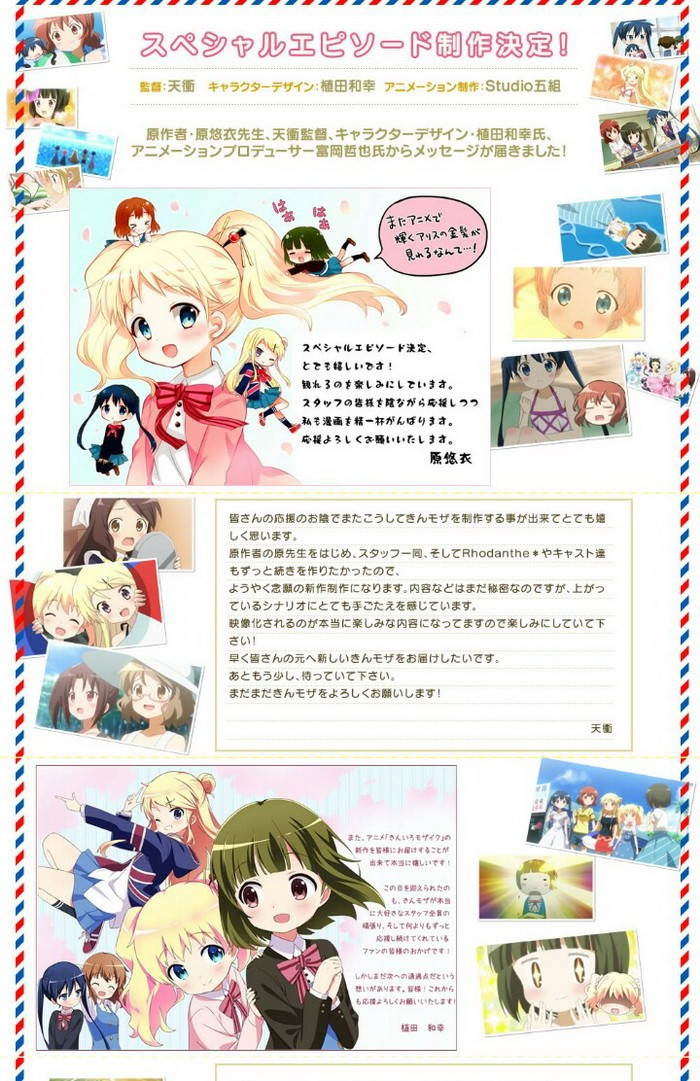 anime-japan-kiniro-mosaic-spesial-episode