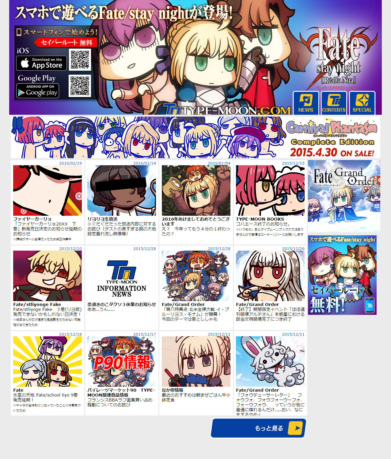 April-Fools-2015-Compilation_Type-Moon