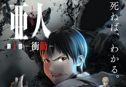 ajin-movie-1