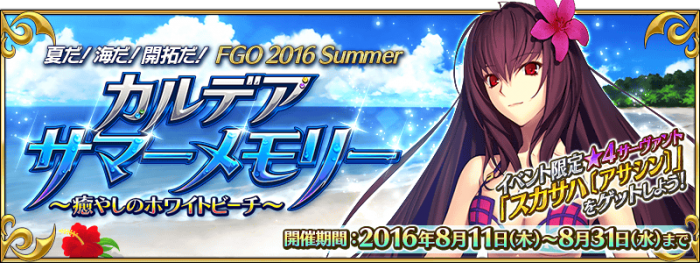 JOI - summer event FGO (3)