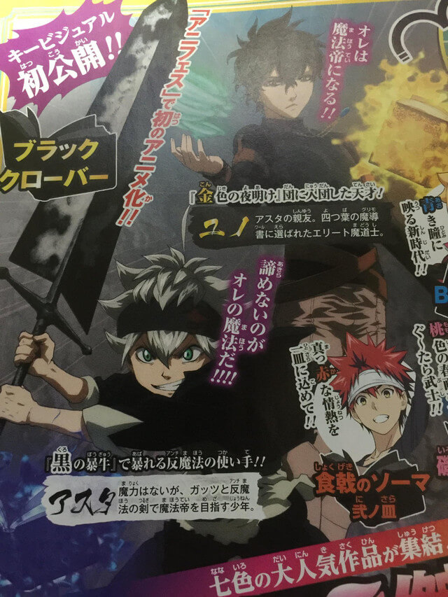 joi-black-clover-anime-spesial-visual-2