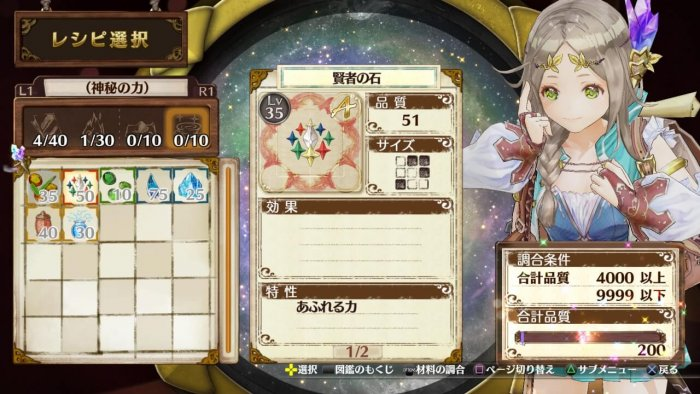 atelier-firis-gameplay-detil-14