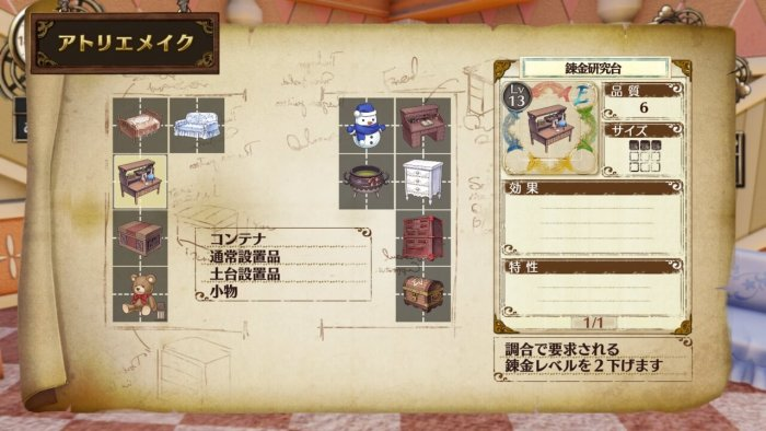 atelier-firis-gameplay-detil-15
