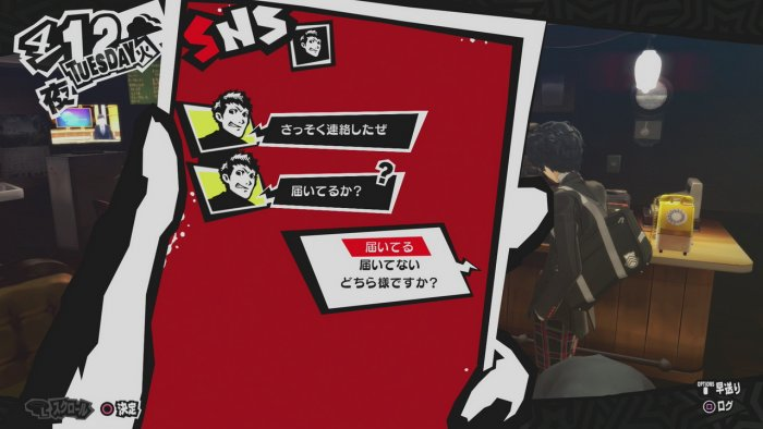 first-impression-persona-5-5