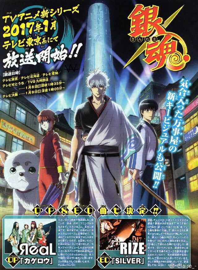 joi-gintama-2017-visual-baru