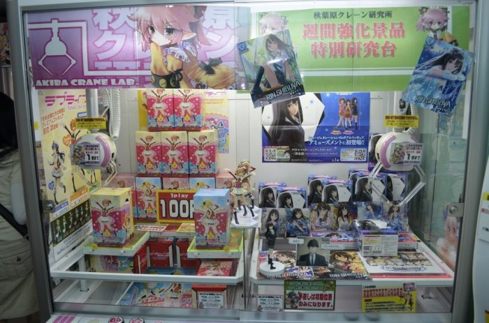 japanese-ufo-catcher-1