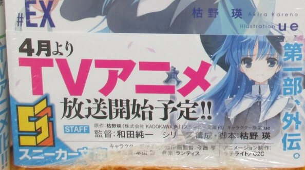 JOI - sukasuka anime more staff (2)