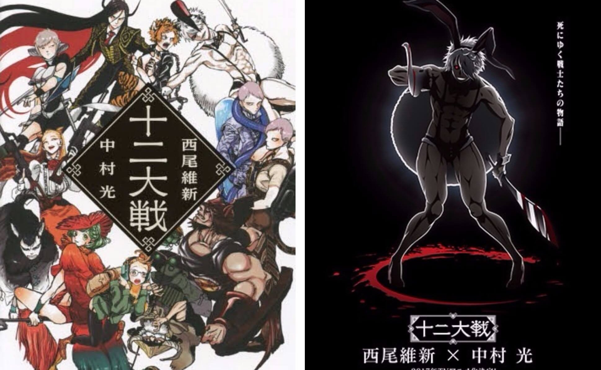 Anime 'Juuni Taisen' Rilis Video Teaser dan Infokan Jumlah Episode
