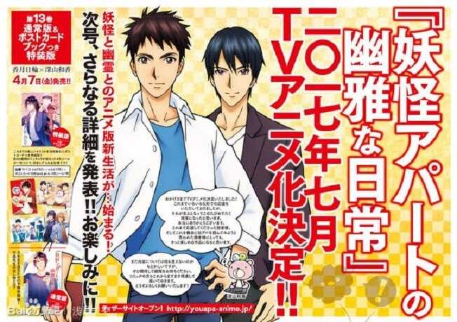 Light Novel 'Youkai Apaato no Yuuga na Nichijou' Dapatkan Adaptasi Anime