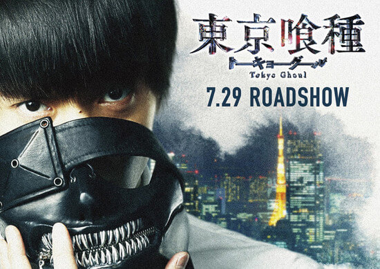 JOI - live-action tokyo ghoul release date