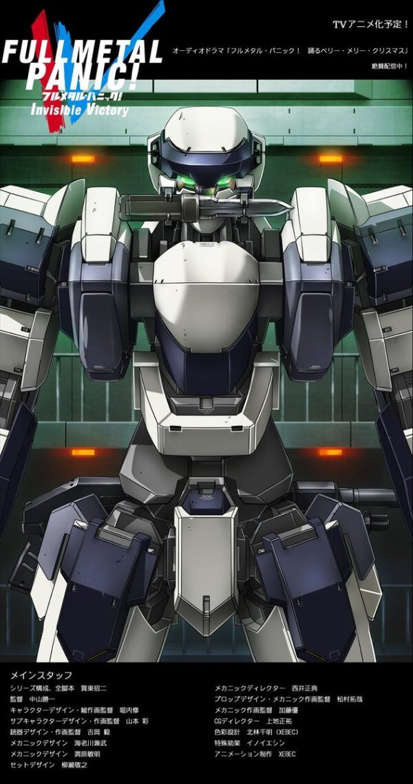 full metal panic invisible change