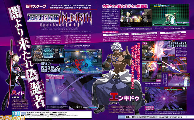 under-night-in-birth-exe-latest-ps-2