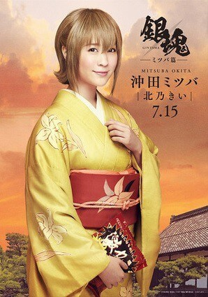 JOI - gintama net series live action (2)