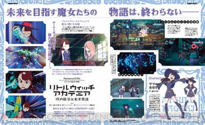 little-witch-academia-ps4-detil-1