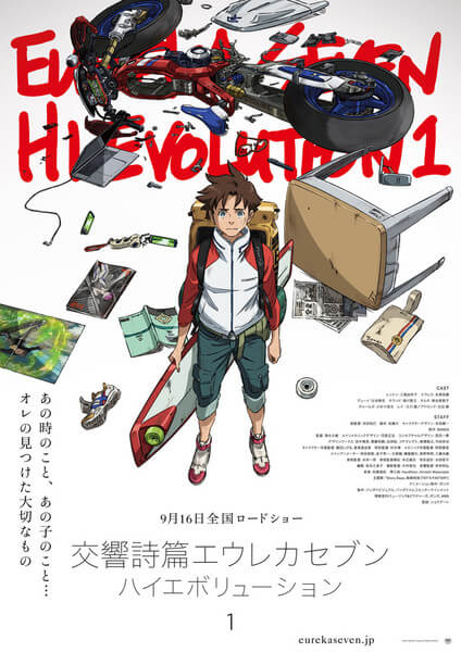 eureka seven film visual