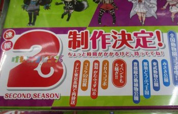 Season Kedua 'Kemono Friends' Dikonfirmasi