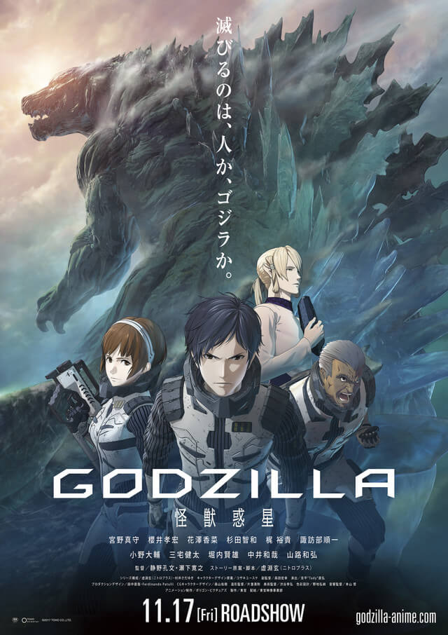 godzilla polygon visual