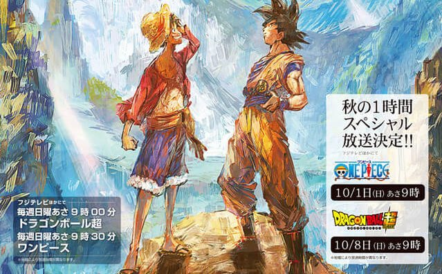 Episode Spesial 'One Piece' dan 'Dragon Ball' Tampilkan Visual dan PV