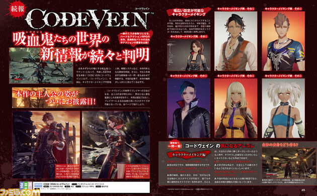 code-vein-gameplay-info-1