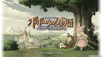 'PopoloCrois: Narcia's Tears and the Fairy's Flute' Diumumkan untuk Mobile
