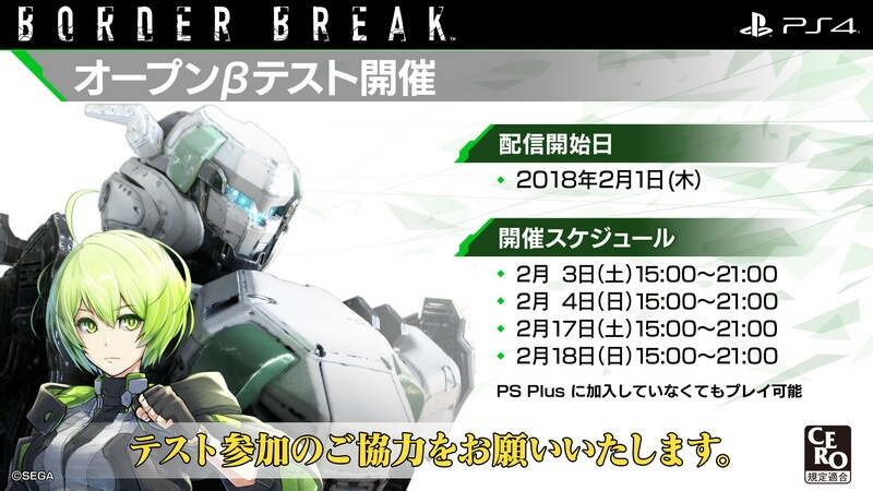 Jadwal Open Beta 'Border Break' Versi PS4 Diumumkan