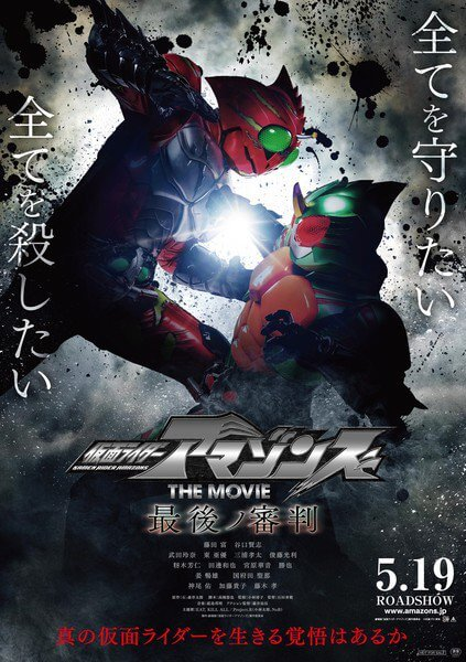 Kamen Rider Amazons The Movie Poster