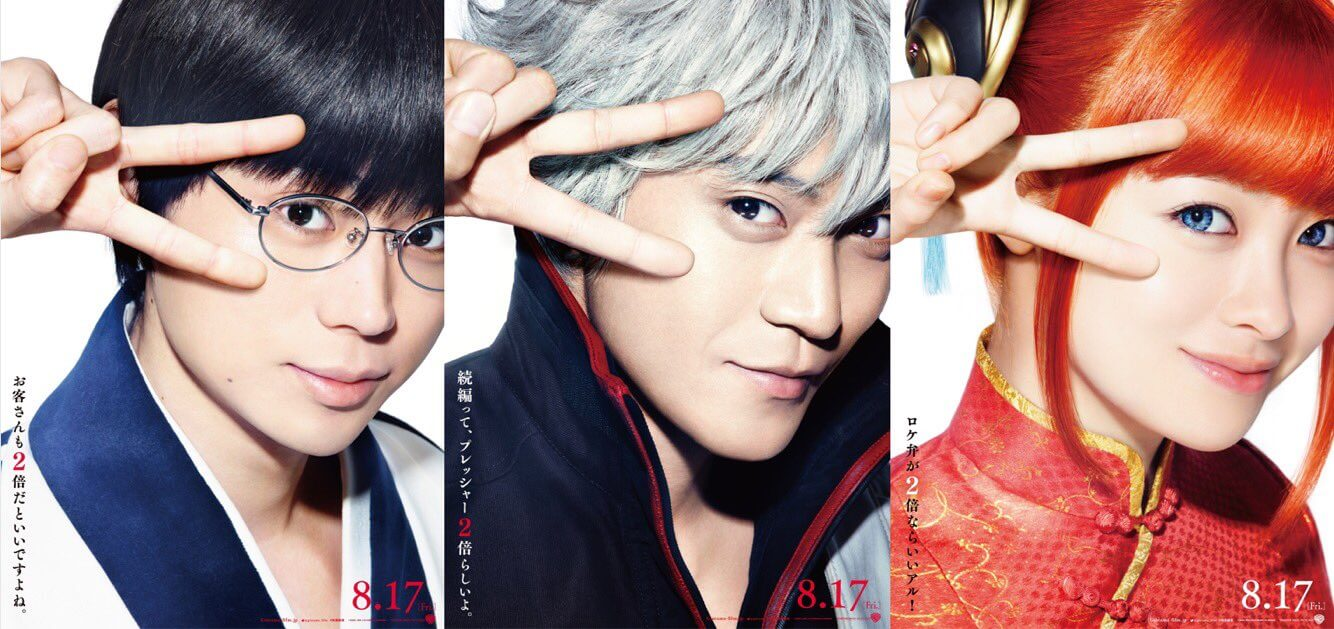 Live Action Gintama 2 Visual