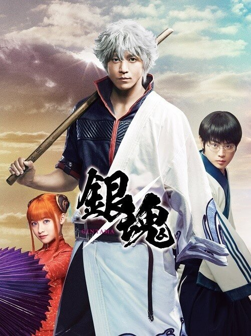 Live Action Gintama Poster