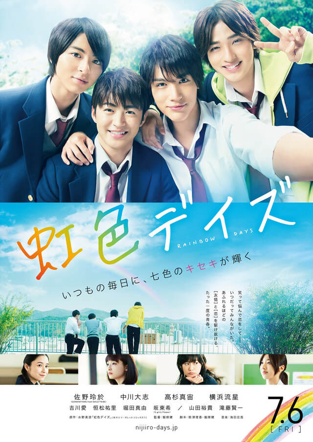 Nijiiro Days Live Action Poster