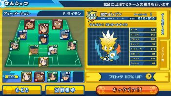 'Inazuma Eleven Ares' Hadirkan Command Battle System yang Penuh Aksi & Pyschological Warfare