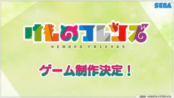 Sega Umumkan Game 'Kemono Friends'