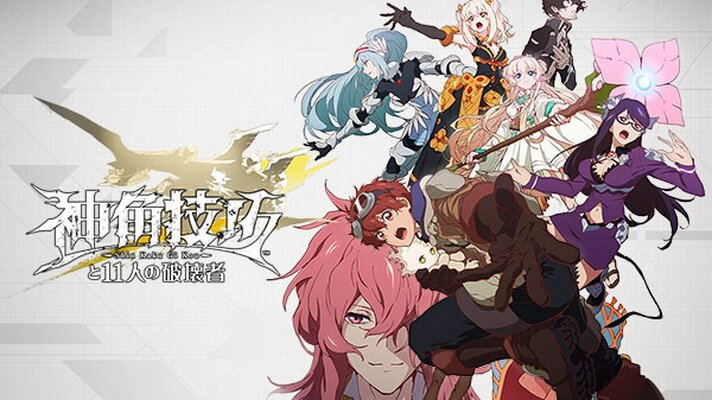 Square Enix & Straight Edge Resmikan 'Shin Kaku Gi Kou and the 11 Destroyers'