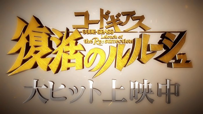 'Code Geass: Lelouch of the Re;surrection' Tayangkan PV Film Animenya