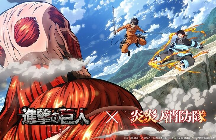 Fire Force x Attack on Titan