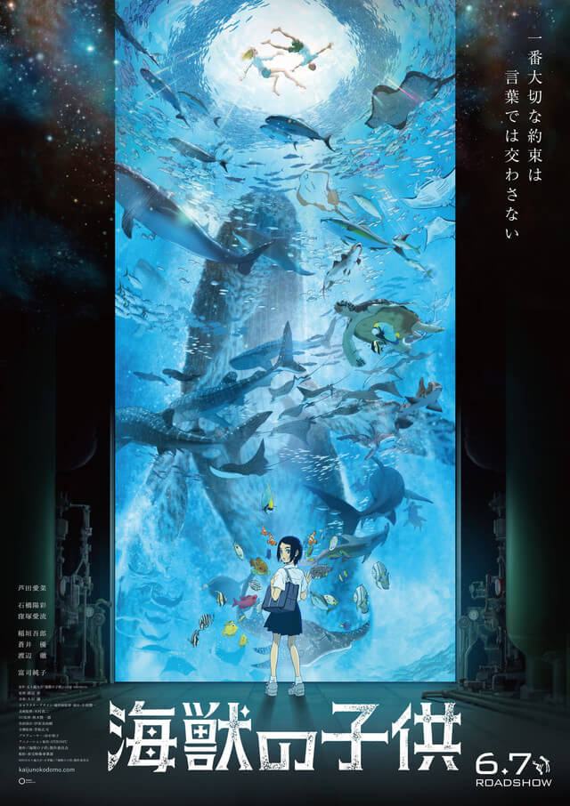 Children of the Sea Poster Visual